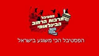 פסטיבל תרבות הרחוב הבינלאומי | הפסטיבל הכי משוגע בישראל