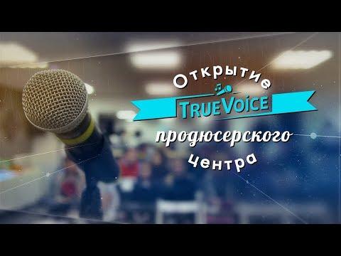TrueVoice 2017 | Открытие продюсерского центра в г. Обнинск