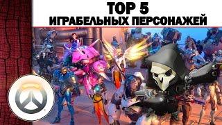 ТОП 5 самых Играбельных персонажей в OVERWATCH