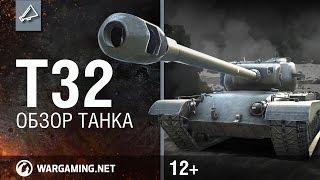World of Tanks. Обзор танка T32(В новом видеоролике от команды Wargaming TV будут детально рассмотрены технические характеристики американског..., 2012-12-27T14:14:50.000Z)