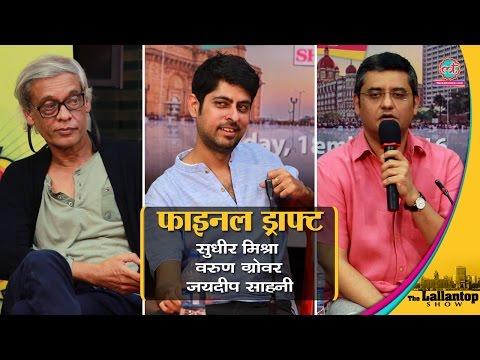 कैसे लिखी जाती हैं सुपरहिट फिल्में, जानिए उनके राइटर्स से | The Lallantop Show | Mumbai