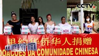 [中国新闻] 华人在行动 巴西华人协会助当地抗疫获赞 | 新冠肺炎疫情报道
