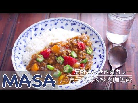 『MASAの料理ABC the VIDEO應用篇』 Season3-EP9~夏天野菜&絞肉咖喱飯~