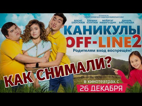 """Премьера """"Каникулы Off-line 2"""". О чем фильм?"""