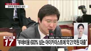 [AKTV] 정무위 국감, 'KEB하나은행•최순실 게이트' 집중 추궁