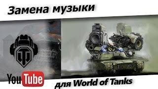 """Скачайте ★ звуковой мод """"Замена музыки"""" ★ для World of Tanks"""