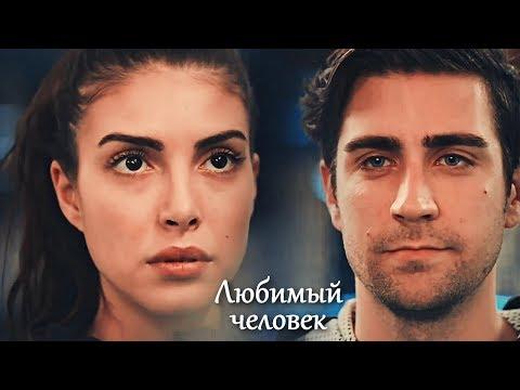 Yağız & Hazan - Любимый человек