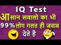 Funny Paheliyan in Hindi with Answer | IQ Test Question and answer in Hindi |