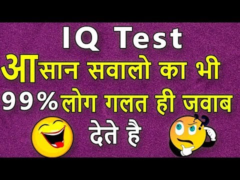 Funny Paheliyan In Hindi With Answer Iq Test Question And Answer In Hindi Youtube