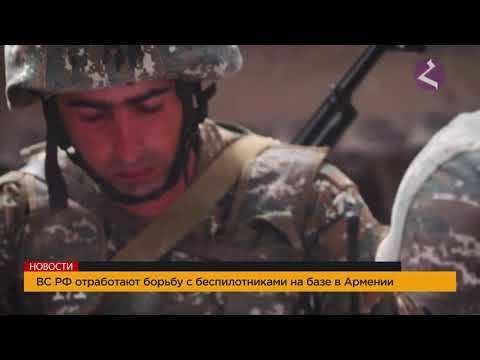 Новости Армении и Арцаха/Итоги дня/ 8 октября 2021