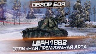 lefh18b2 - Отличная премиум артиллерия