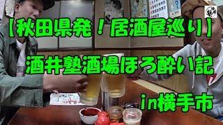 【居酒屋巡り!飲み歩き動画】 秋田発!酒井塾酒場ほろ酔い記でございま...