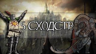 5 Сходств Dark Souls со Скандинавской Мифологией