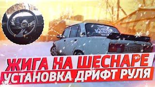 Фото с обложки Жига На Шеснаре! Тюнинг Салона И Внешки.