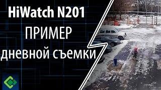 Смотрите наглядный пример дневной съемки уличной IP-камеры HiWatch DS-N201