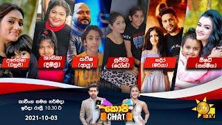 Hiru TV Copy Chat | EP 455 | 2021-10-03 Thumbnail