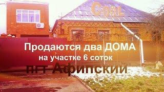 Продаются два дома 150 м2 и 80 м2 на участке 5,6 сотки в п. Афипский, 15 км от г.Краснодара