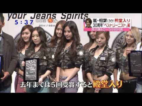 Entertainment News - SNSD mendapat gelar Best Jeanist Awards
