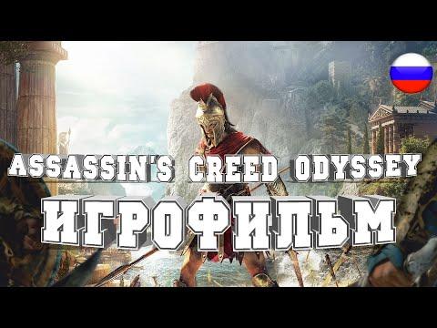 ИГРОФИЛЬМ Assassin's Creed Odyssey (все катсцены, на русском) прохождение без комментариев