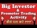 Big Investor Trading Activity | Promoter Trading Activity | Company Promoter Activity