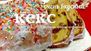 Очень вкусный Кекс с орехами, изюмом и сгущеным молоком / Очень простой рецепт