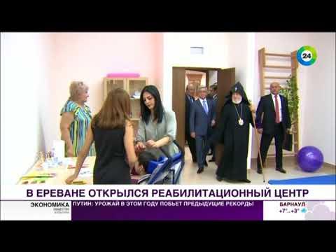 В Ереване открылся реабилитационный центр для детей-инвалидов