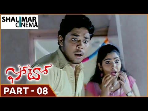 Photo Telugu Movie Part 08/11 || Nandu, Anjali, Muktha || Shalimaarcinema