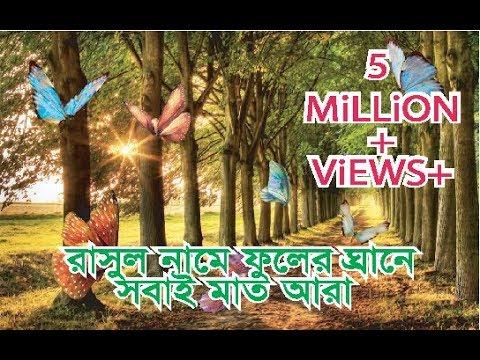 Bangla New Gojol Rasul Namer Fuler grane