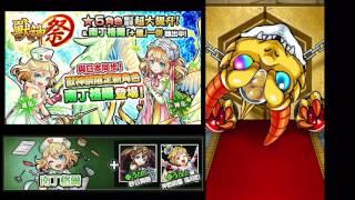 獸神祭 410石 唔中南丁格爾 台版 怪物彈珠 モンスト monster strike