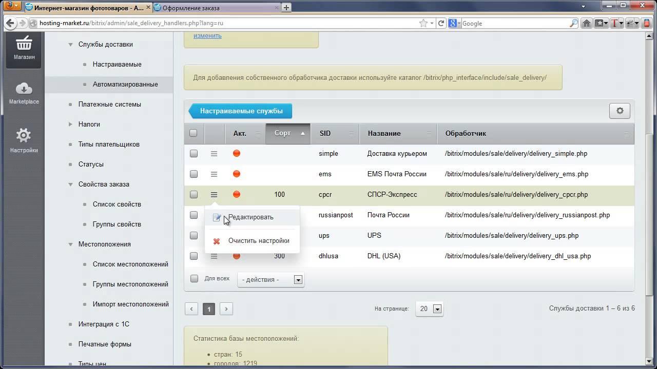 Битрикс служба доставки без доставки модуль авторизации битрикс