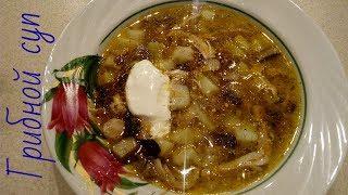 Потрясающий ГРИБНОЙ суп ( приготовь, не пожалеешь!!!)