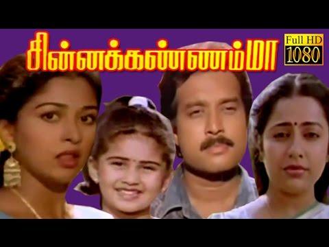 Tamil Full Movie HD | Chinna Kannamma | Karthik,Gouthami,Suhasini | Tamil Hit Movie