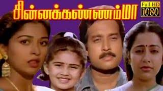 tamil full movie hd chinna kannamma karthikgouthamisuhasini tamil hit movie