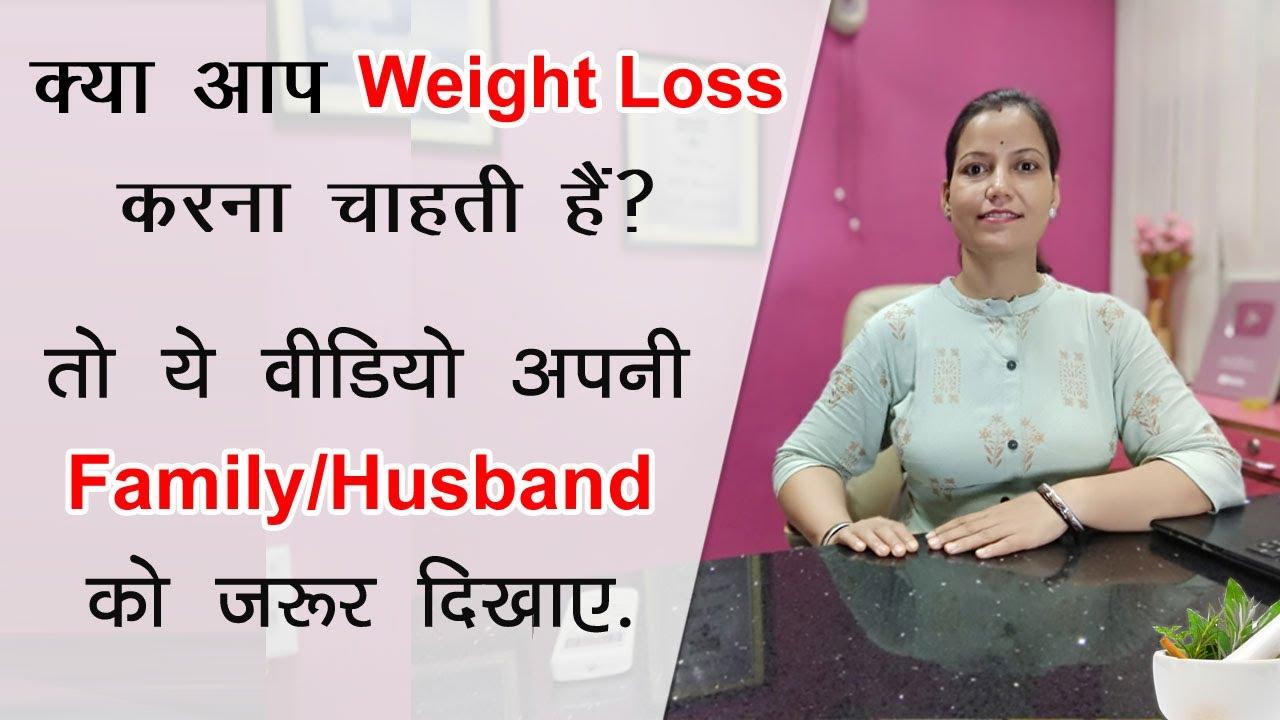 आपके Successful Weight Loss में आपकी Family का Role काफी अहम् हैं जानिए कैसे