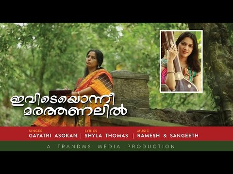 Ivideyonnee Marathanalil.. A melodious poem sung by playback singer Gayatri Asokan