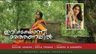 ivideyonnee marathanalil a melodious poem sung by playback singer gayatri asokan