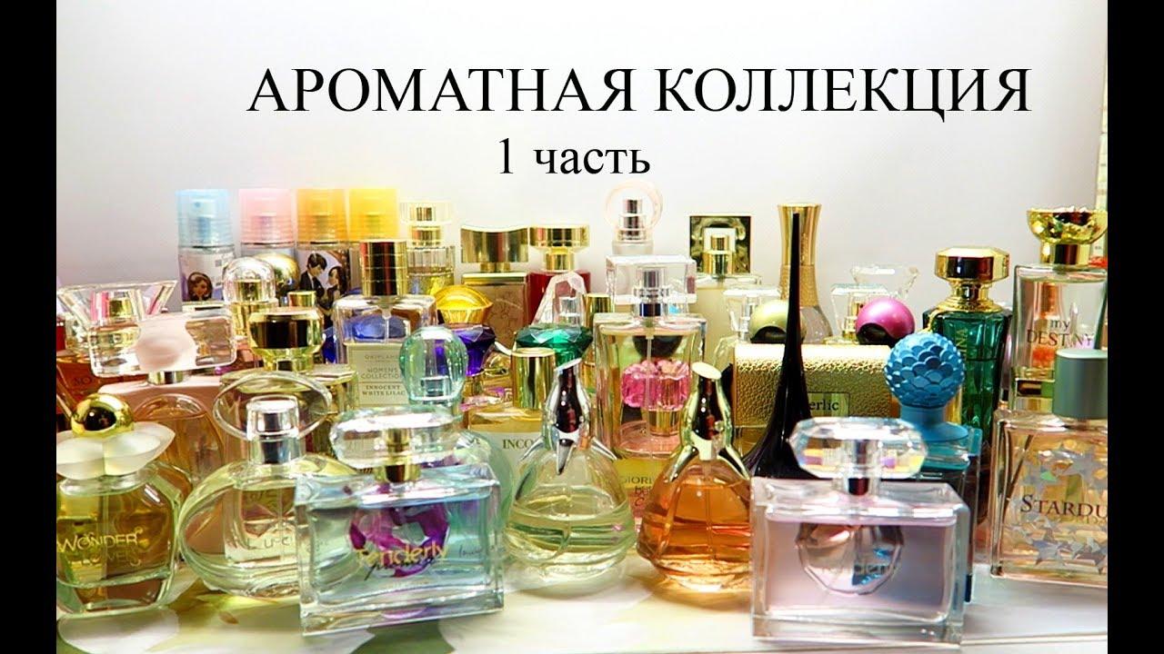 Моя КОЛЛЕКЦИЯ ПАРФЮМЕРИИ/ 1 часть/ Avon, Фаберлик, Орифлейм - YouTube