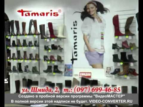Тамарис магазин обуви в Мелитополе