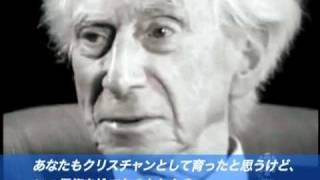 バートランド・ラッセル「神について」