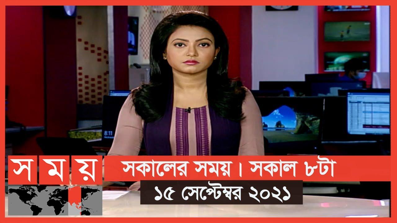Download সকালের সময় | সকাল ৮টা | ১৫ সেপ্টেম্বর ২০২১ | Somoy tv bulletin 8am | Latest Bangladeshi News