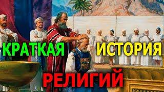 Краткая история мировых религий