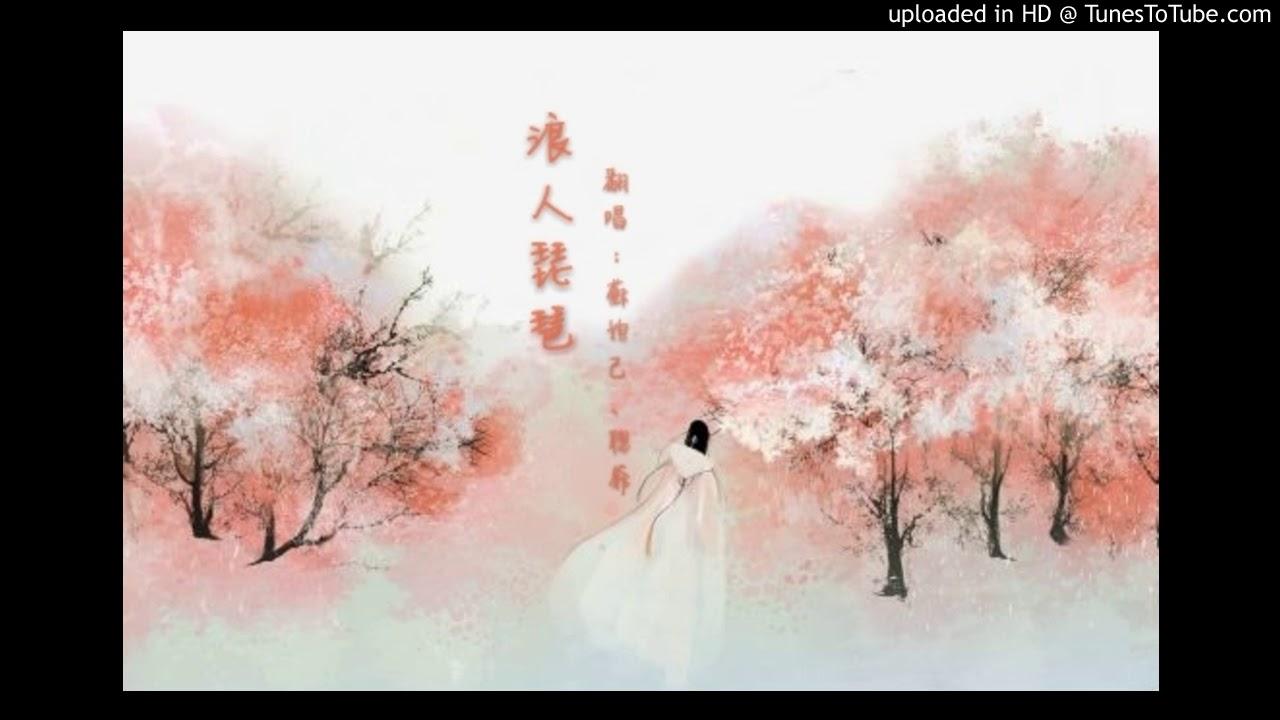 [翻唱]胡66-浪人琵琶(粵語版 cover by蘇妲己,聰爺) - YouTube