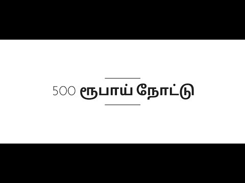 500 Rupee Note | 500 Rubai Notu | Tamil Comedy Short Film