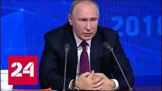 Путин: реставрация социализма в России невозможна // Пресс-конференция Путина - 2018 - Россия 24