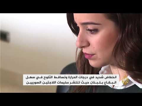 شتاء قاس على اللاجئين السوريين ونقص بالتمويل  - نشر قبل 7 ساعة