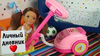КАТЯ УБИРАЕТ У МАКСА ДОМА И НАХОДИТ ТАМ... Мультик #Барби Школа Куклы Для девочек
