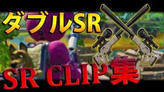 【SR2丁持ち】みんな大好きSRキルクリップ集【Fortnite】