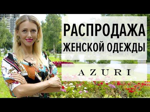 Распродажа женской одежды, украинский производитель Azuri