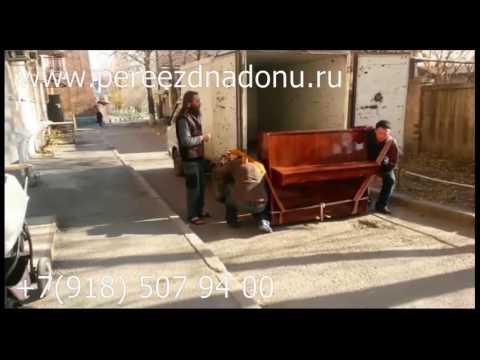 перевозка пианино весом 200кг