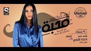 سلمى أبو ضيف تحد في النقاش مع أحمد فهمي في
